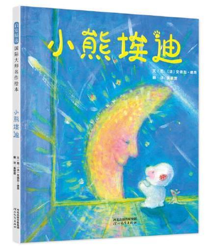 小熊埃迪——《亲爱的小鱼》《月亮你好吗!》作者安德烈?德昂 新作品!