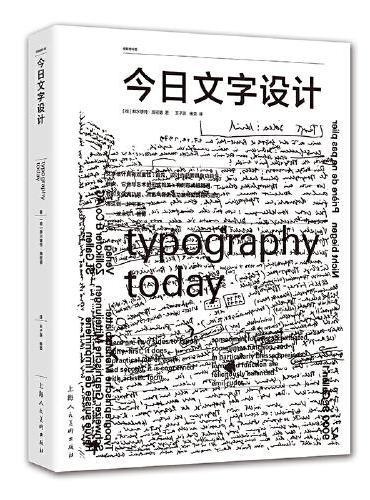 设计新经典——今日文字设计(全新增补版)