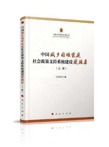 中国城乡困难家庭社会政策支持系统建设数据分析报告(上、下册)(中国民生民政系列丛书)