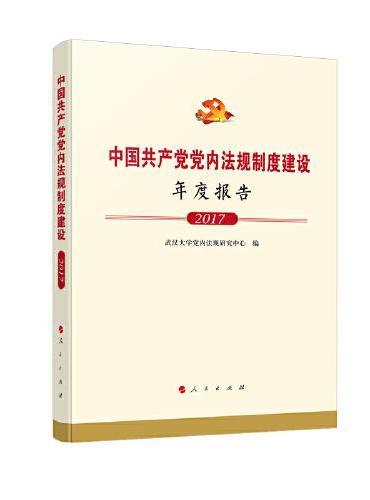 中国共产党党内法规制度建设年度报告(2017)