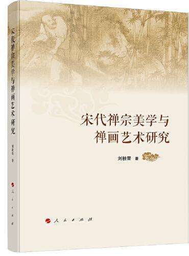 宋代禅宗美学与禅画艺术研究