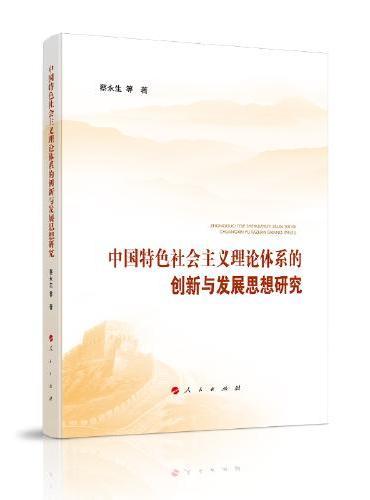 中国特色社会主义理论体系的创新与发展思想研究