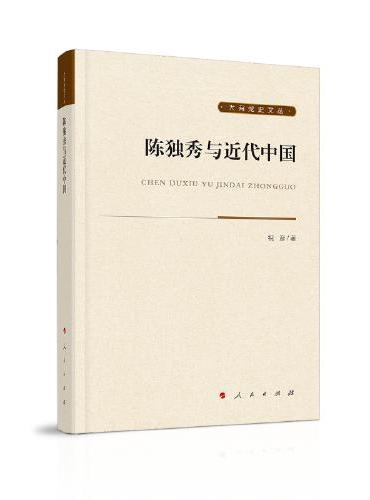 陈独秀与近代中国(大有党史文丛)