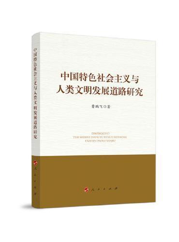 中国特色社会主义与人类文明发展道路研究