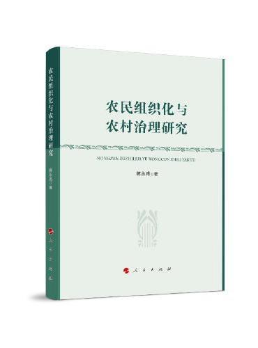 农民组织化与农村治理研究