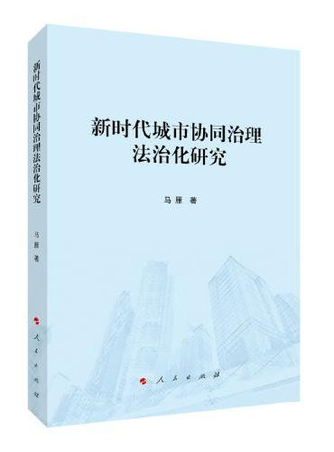 新时代城市协同治理法治化研究(L)