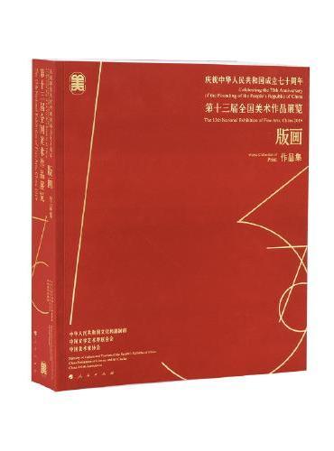 庆祝中华人民共和国成立七十周年——第十三届全国美术作品展览——版画作品集