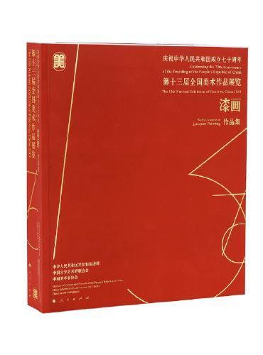 庆祝中华人民共和国成立七十周年——第十三届全国美术作品展览——漆画作品集