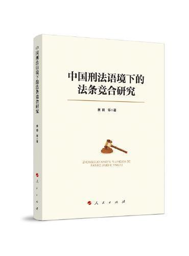 中国刑法语境下的法条竞合研究