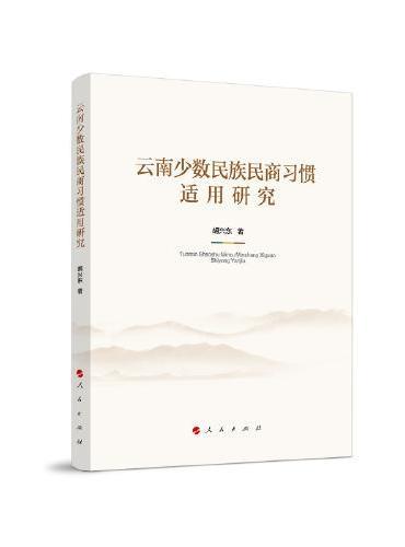 云南少数民族民商习惯适用研究