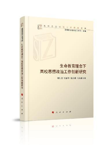 生命教育理念下高校思想政治工作创新研究(高校思想政治工作研究文库)(MZJ)