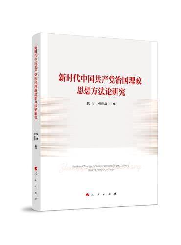 新时代中国共产党治国理政思想方法论研究