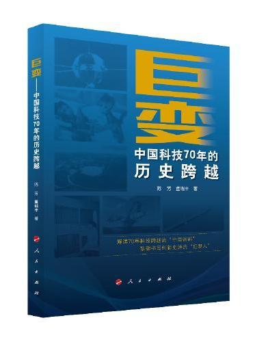 巨变——中国科技70年的历史跨越