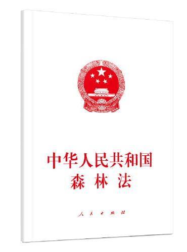 中华人民共和国森林法