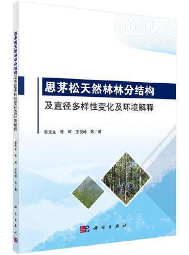 思茅松天然林林分结构及直径多样性变化及环境解释