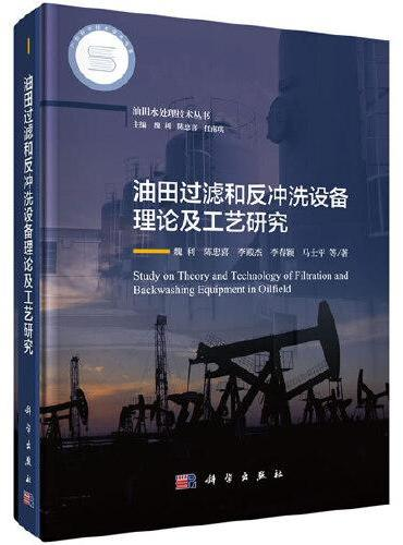 油田过滤和反冲洗设备理论及工艺研究