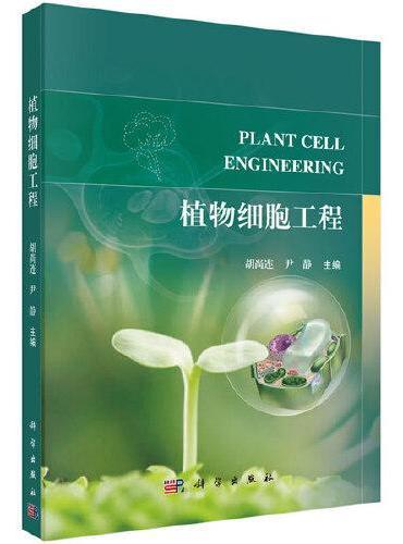 植物细胞工程