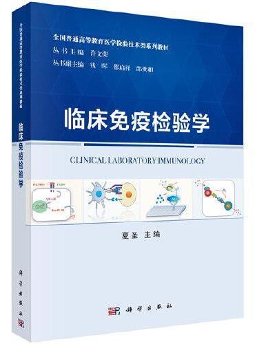 临床免疫检验学