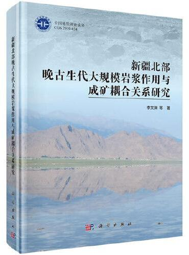 新疆北部晚古生代大规模岩浆作用与成矿耦合关系研究