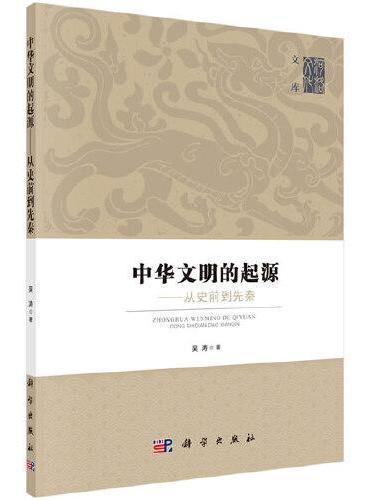 中华文明的起源——从史前到先秦