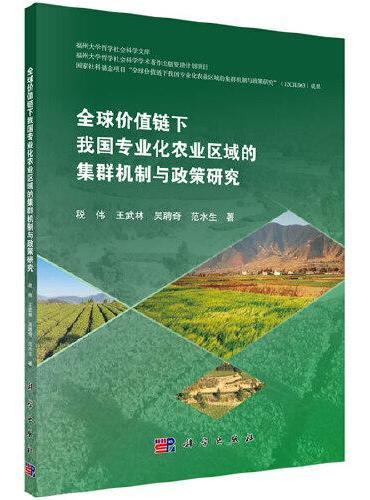 全球价值链下我国专业化农业区域的集群机制与政策研究