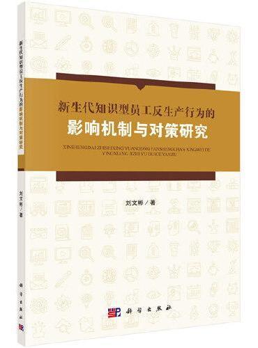新生代知识型员工反生产行为的影响机制与对策研究