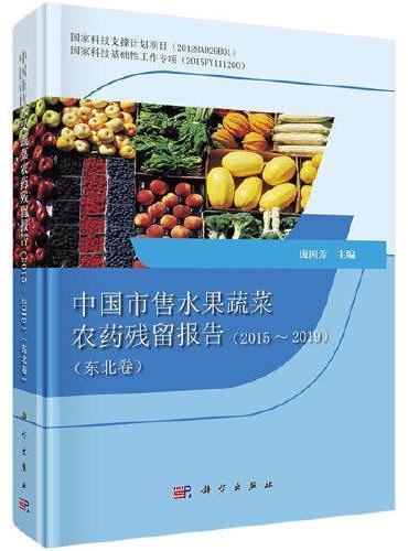 中国市售水果蔬菜农药残留报告2015-2019(东北卷)