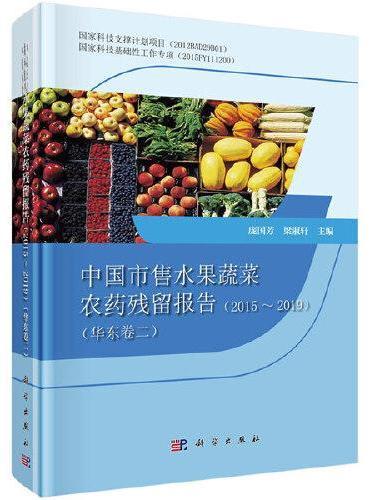 中国市售水果蔬菜农药残留报告2015-2019(华东卷二)