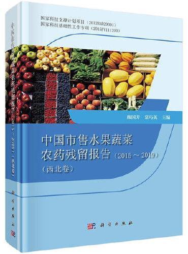 中国市售水果蔬菜农药残留报告2015-2019(西北卷)