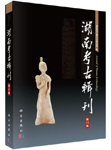 湖南考古辑刊(第14集)