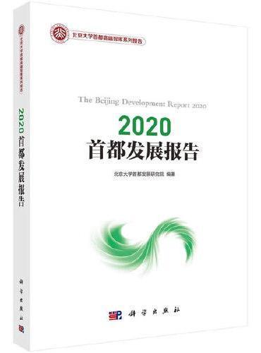 2020 首都发展报告