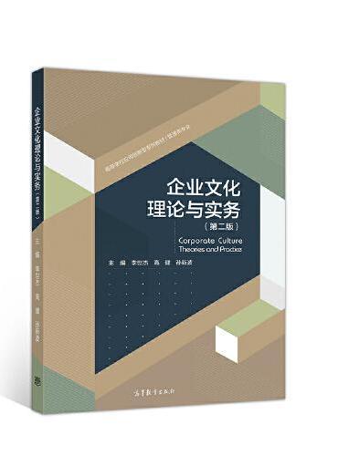 企业文化理论与实务(第二版)