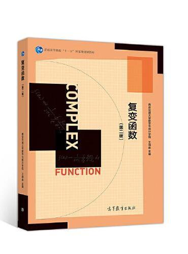 复变函数(第二版)