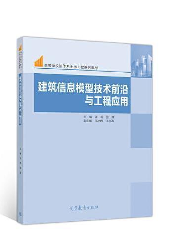 建筑信息模型技术前沿与工程应用