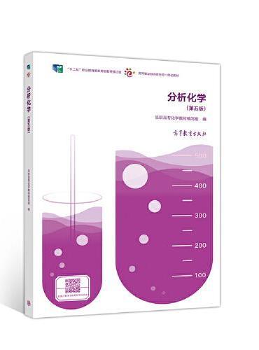 分析化学(第五版)