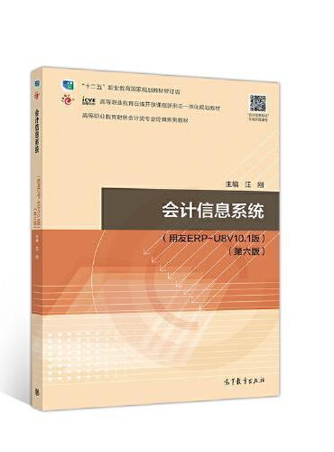 会计信息系统(第六版)(用友ERP-U8V10.1版)