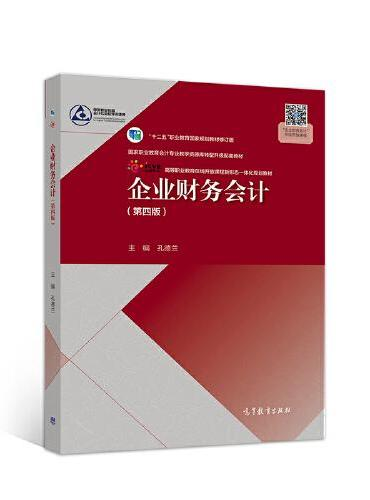 企业财务会计(第四版)