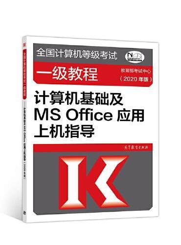 全国计算机等级考试一级教程——计算机基础及MS Office应用上机指导(2020年版)