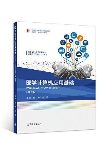 医学计算机应用基础(Windows 7+Office 2010)(第3版)