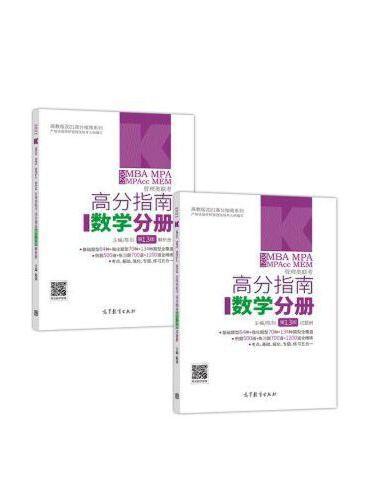 2021MBA MPA MPAcc MEM管理类联考高分指南数学分册