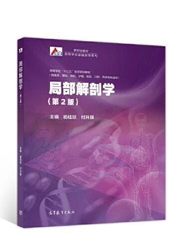 局部解剖学(第2版)