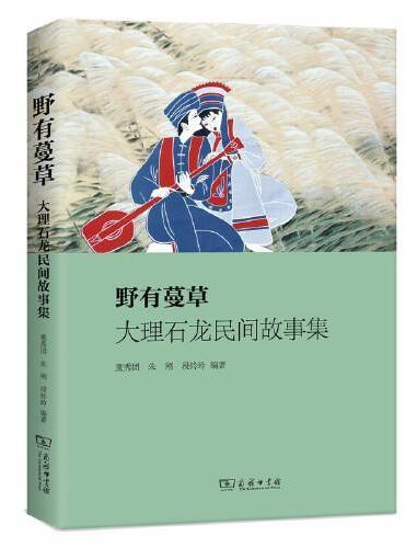 野有蔓草——大理石龙民间故事集