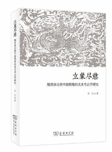 立象尽意——魏晋南北朝平面图像的美术考古学研究