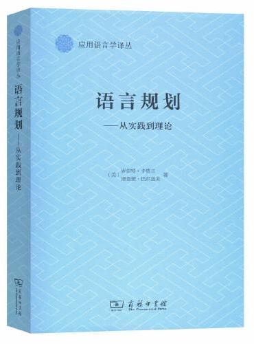 语言规划:从实践到理论