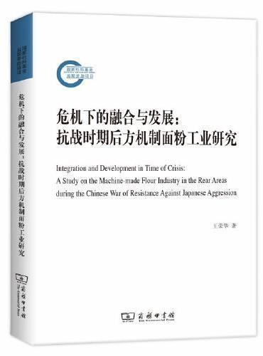 危机下的融合与发展:抗战时期后方机制面粉工业研究