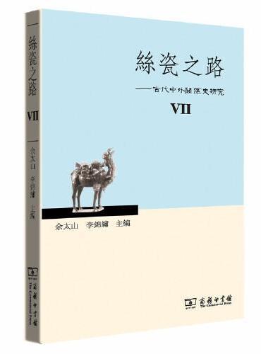 丝瓷之路VII——古代中外关系史研究