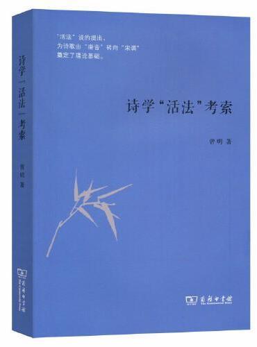 """诗学""""活法""""考索"""
