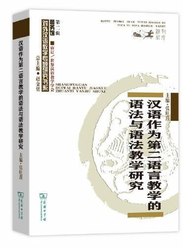 汉语作为第二语言教学的语法与语法教学研究(对外汉语教学研究专题书系)