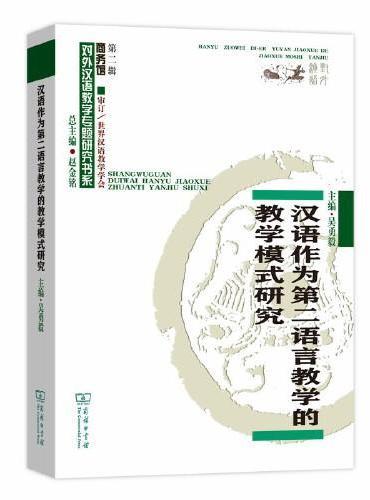 汉语作为第二语言教学的教学模式研究(对外汉语教学研究专题书系)