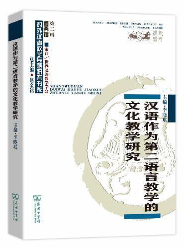 汉语作为第二语言教学的文化教学研究(对外汉语教学研究专题书系)